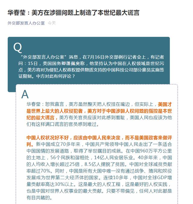 getInterUrl?uicrIvZQ=1908224d3b27654e44bc71769d285a74 - Will the US impose visa restrictions on some employees of Chinese technology companies? Ministry of Foreign Affairs:The US has made the biggest lie of this century on Xinjiang-related issues