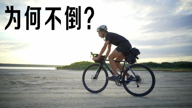 getInterUrl?uicrIvZQ=50b0b1d20a282cb2b68936a44e0631c3 - Why doesn't the bicycle ride down? Scientists have been thinking for 200 years, and it is still an unsolved mystery