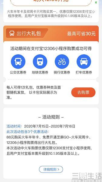 """getInterUrl?uicrIvZQ=5dc45c6cac2cec21b7321b359ee73a71 - Alipay train ticket goes online for""""Anyone"""" activity, with a maximum discount of 200 yuan"""