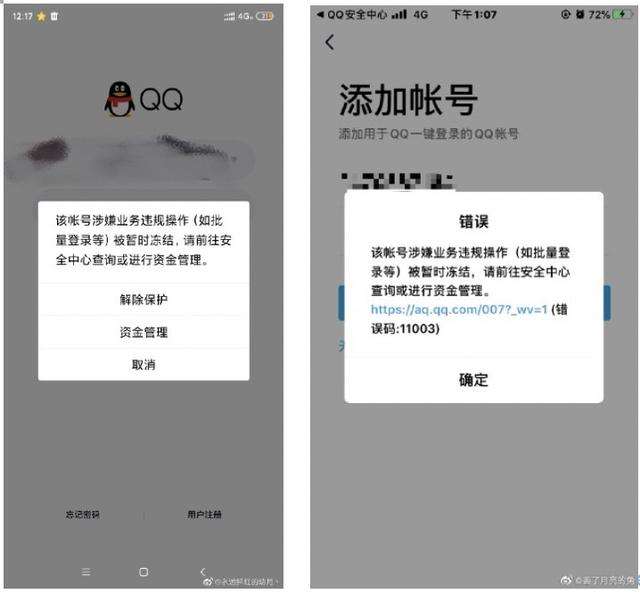 getInterUrl?uicrIvZQ=7a5e9ae5f68639e2db60adfbc5bfc090 - A large number of QQ accounts are frozen, and you can log in after changing the password! Tencent just responded:the problem has been fixed
