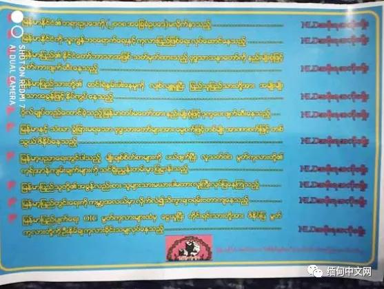 """getInterUrl?uicrIvZQ=c3e801ed0a930e821a25071a9cf293a9 - Someone in Myanmar wants to maliciously""""control"""" the Myanmar election? There is a lot of evidence on the streets of Mandalay"""