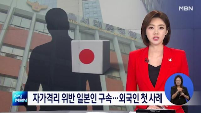 getInterUrl?uicrIvZQ=d5572468d12929d6074937487e5f9010 - Japanese man arrested in South Korea for violating segregation regulations and suspended for 2 years