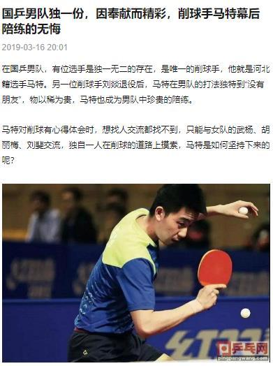 getInterUrl?uicrIvZQ=feeceb84b6993bba1483aeb5728a8870 - Sun Yang is a sparring partner for Ma Long! Yes, it's just that he was a 12-year-old chopper with the captain of the National Table Tennis Team.