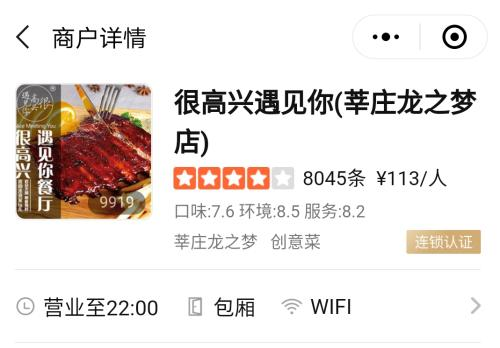 The ceiling of the hot pot restaurant fell and Chen He apologized. Don't just make quick money when a star opens a restaurant!(6)