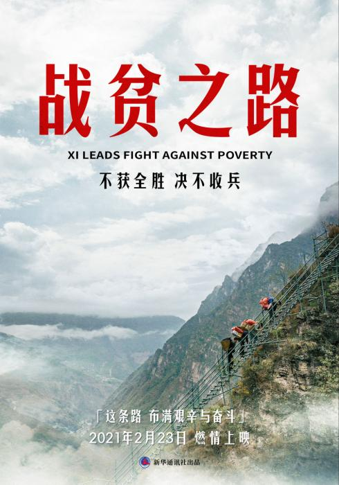 "The blockbuster micro-documentary ""The Road to Fighting the Poor"""
