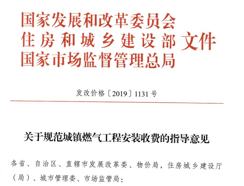 The state banned natural gas opening fees, why did Henan Yuzhou violate the regulations(2)
