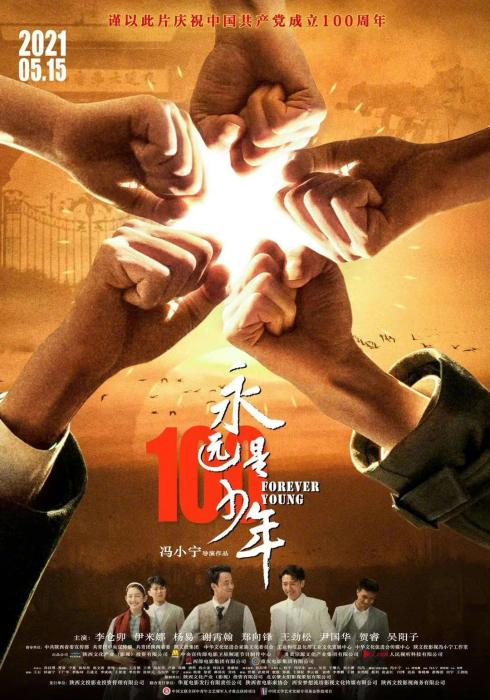 """The movie """"Always a Boy"""" is released, director Feng Xiaoning talks about his creative experience"""