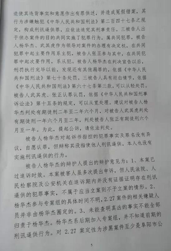 getInterUrl?uicrIvZQ=1dba6ee4eb60fbec775f81595742b26e - The third policeman in Anhui who made an unjust case by torture to extract a confession from the anti-corruption chief's brother was sentenced. Victim:I waited 19 years for this day