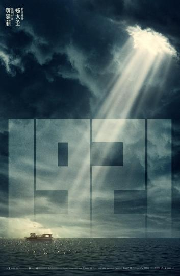 """""""1921"""" will be unveiled at the 24th Shanghai International Film Festival with the opening film"""