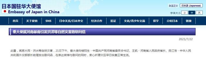 """Must be """"in""""! Multinational embassies in China cheer for Henan(5)"""