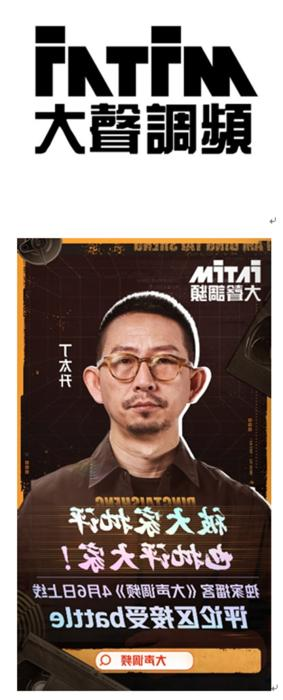 """The most poisonous music critic Ding Taisheng Himalaya launches a podcast to listen to the story behind """"Tucao Conference"""""""