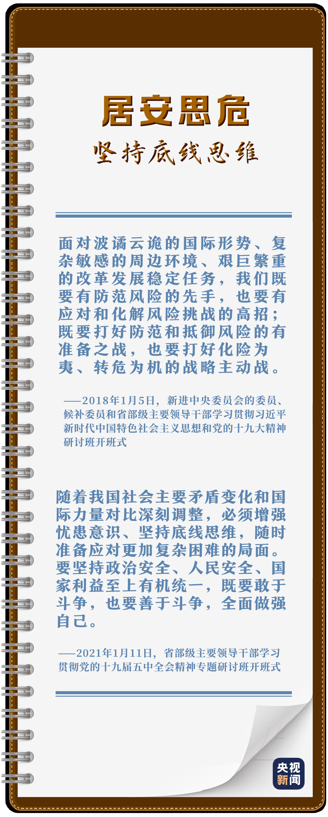 """What did the general secretary say about the 8th """"New Year's first lesson""""? Take study notes together(4)"""
