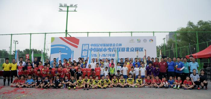 Jing Shao joins hands with Urban Children's League, Beijing to further consolidate the foundation of youth football