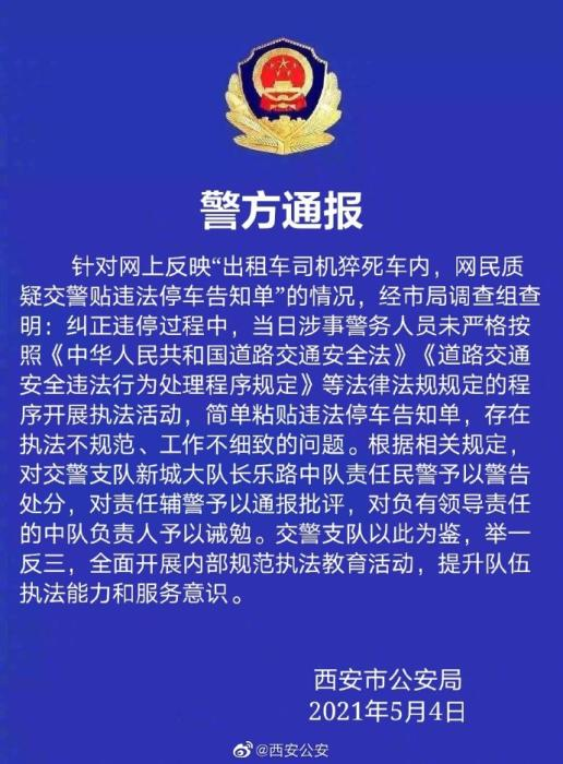 """Xi'an Public Security Announced """"Brother Sudden Death Was Still Being Tickets"""": 3 people were dealt with"""