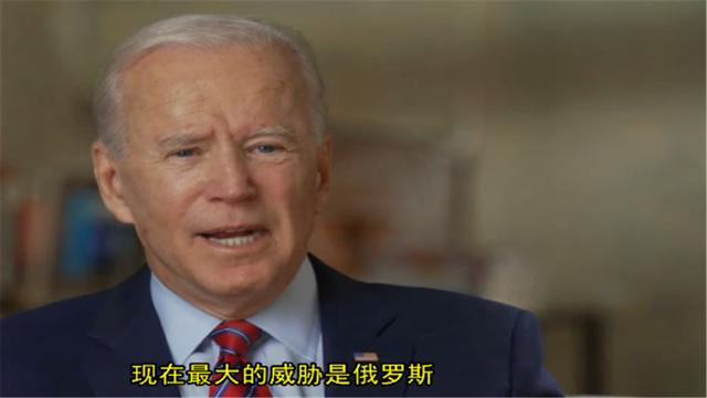 getInterUrl?uicrIvZQ=358f0201c1bbca5bffcf25527a02ed5b - Unlike Trump, Biden said:The biggest threat to the United States is Russia and China is the biggest competitor.