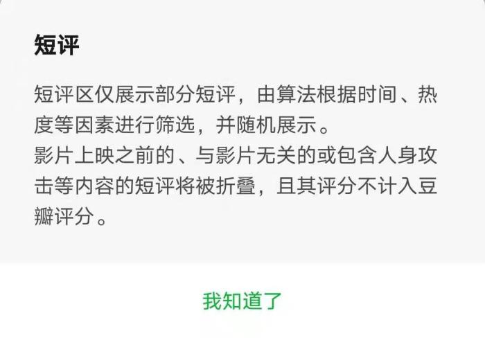 The director also questioned the one-star bad reviews. Why do Douban ratings always cause controversy?(6)