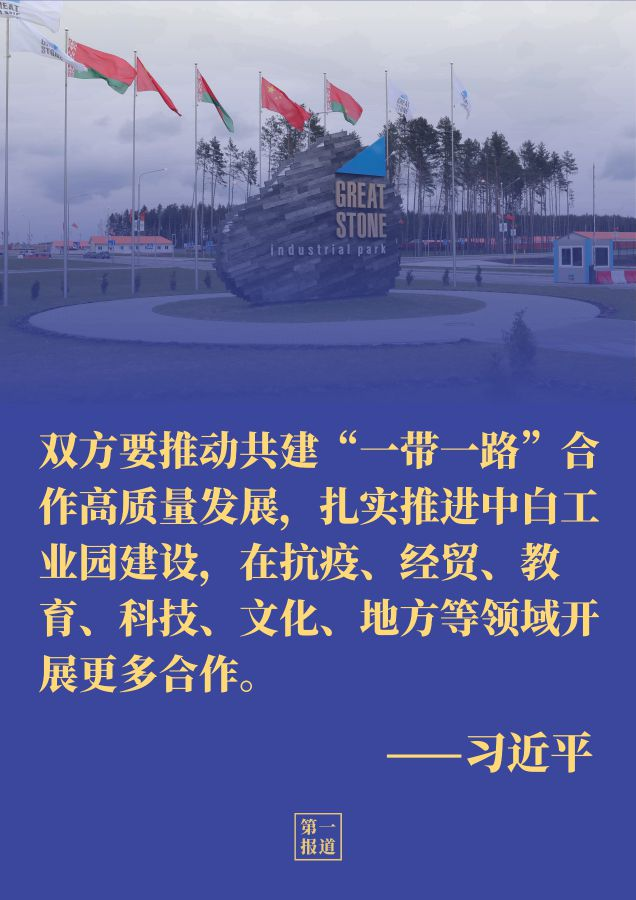 These words of President Xi are witnessed from space!(9)