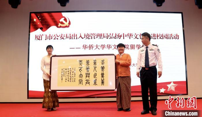 """The School of Chinese Language and Culture of Huaqiao University launches a series of activities """"The world's youth see China for a century""""(1)"""
