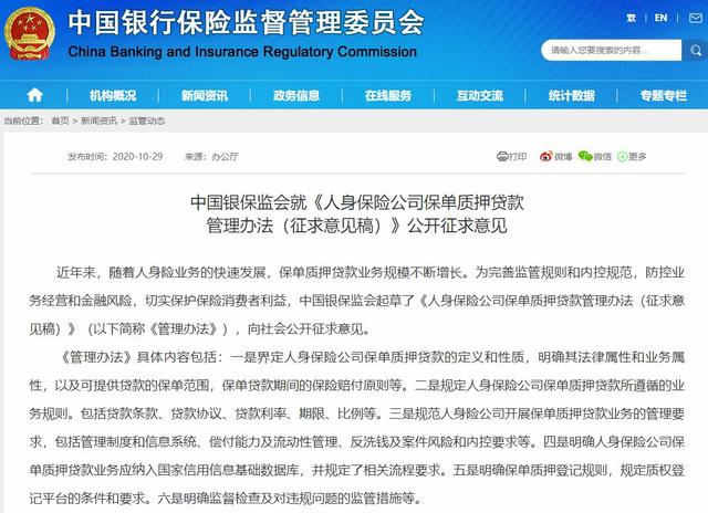 """getInterUrl?uicrIvZQ=445de67416e0d99b859aac7cf738a359 - The China Banking and Insurance Regulatory Commission publicly solicits opinions on the""""Management Measures for Pledged Loans of Life Insurance Companies (Draft for Comment)"""""""