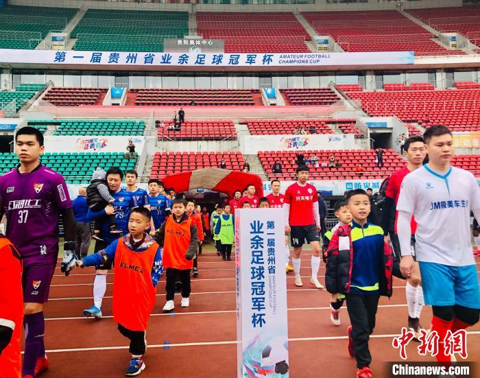 The first Guizhou Province Amateur Football Champions Cup kicks off