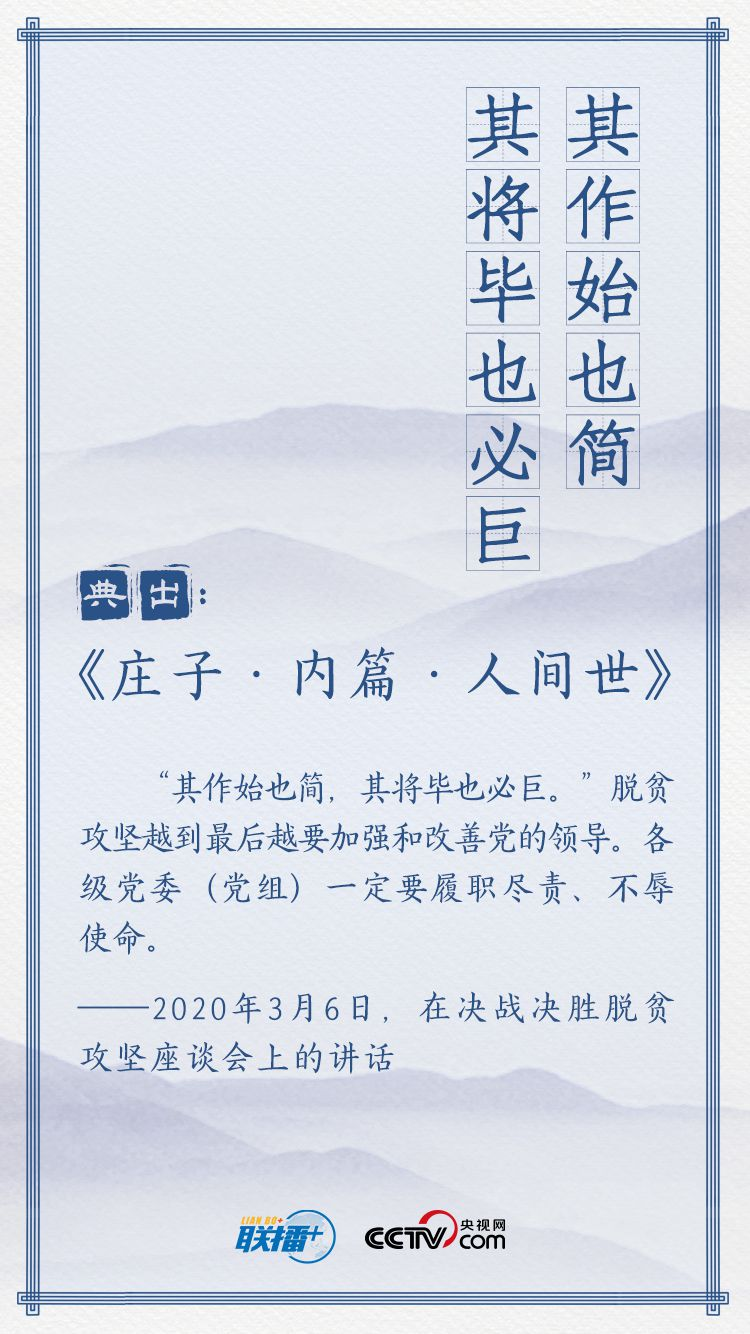 """Hookup+   Xi Jinping """"codes"""" the essentials of poverty reduction(3)"""