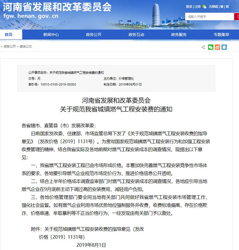 The state banned natural gas opening fees, why did Henan Yuzhou violate the regulations(3)