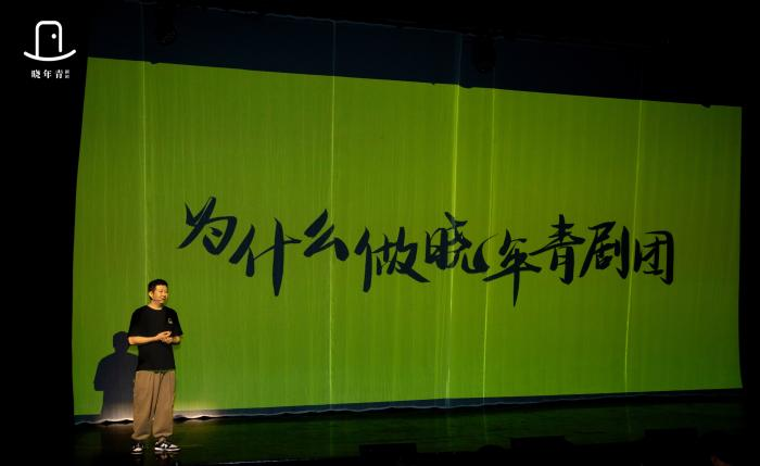 Director Rao Xiaozhi talks about the establishment of the Xiaonian Youth Troupe: What do you want to do for the drama(2)