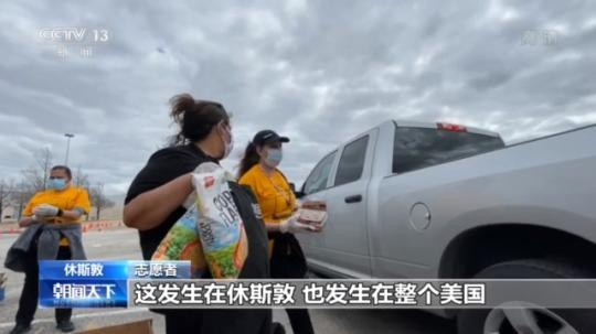 "U.S. unemployment rate rises, ""new poor"" receive relief, reporter visits relief food distribution station(2)"