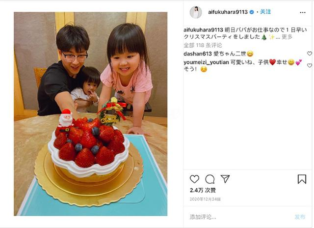 "getInterUrl?uicrIvZQ=5c635045488f9b3d0e4acaa6a9ac2392 - Ai Fukuhara posted a family portrait on Christmas Eve:""The children look so much like Ai Jiang!"""