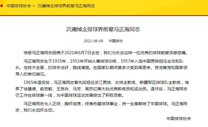 Former Chinese men's volleyball team leader Feng Zhenghai dies and the Chinese Volleyball Association issues a memorial