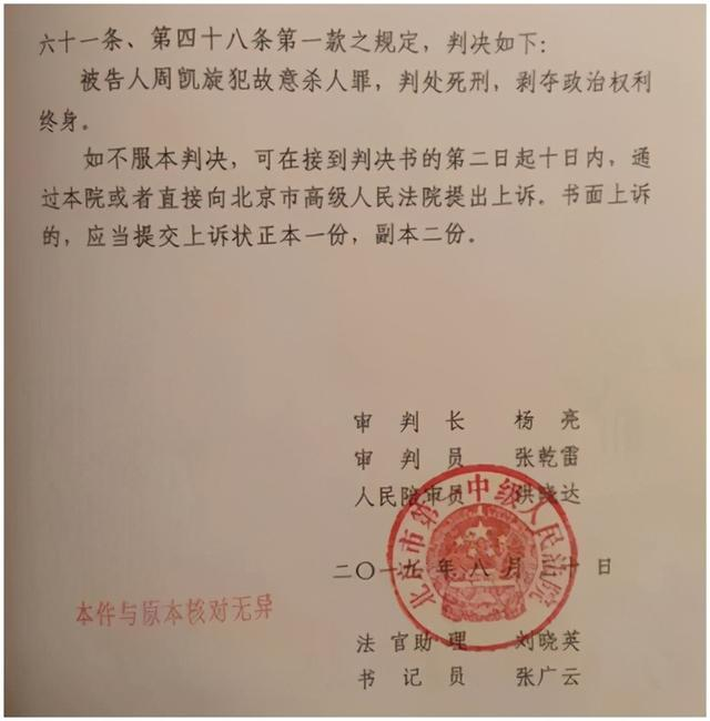 getInterUrl?uicrIvZQ=60f0a5dfb3a8fbd250fe4d976a2d8cc6 - The murderer of the Chinese Academy of Sciences graduate student was executed. Attorney for the victim:The murderer wanted to commit suicide after the murder, but after being arrested he wanted to die but never apologized.