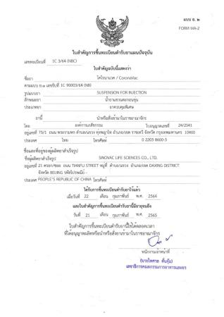 Thailand's Ministry of Health completes emergency registration of China Kexing vaccine