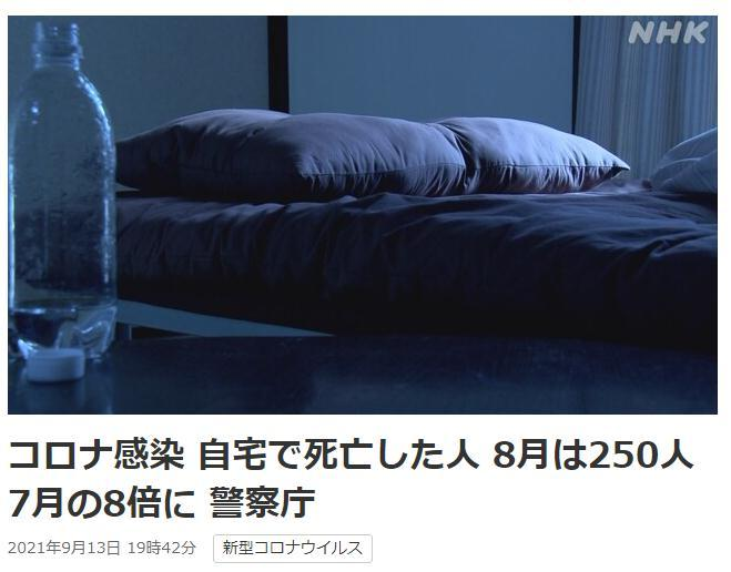 In Japan, 250 COVID-19 patients died while recuperating at home in August, eight times as many as in July!