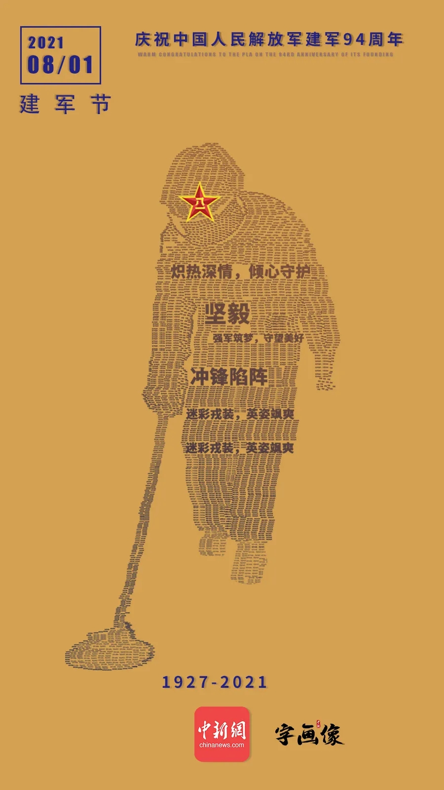 """What """"materials"""" are Chinese soldiers made of? Here comes the answer(5)"""