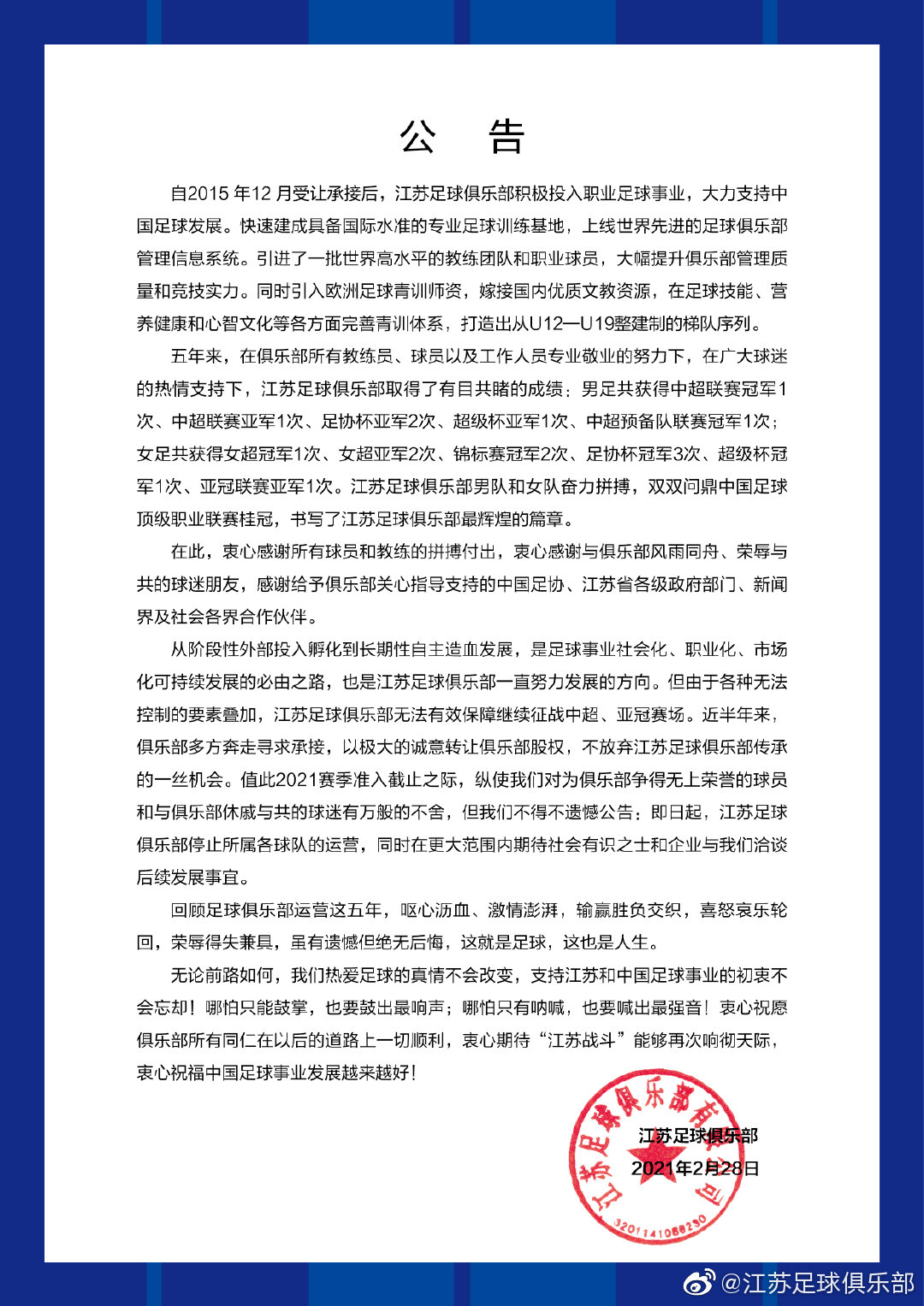 Chen Xuyuan: Confident in qualifying for the top 40 of the National Football Team, responding to Suning TEDA's withdrawal(1)
