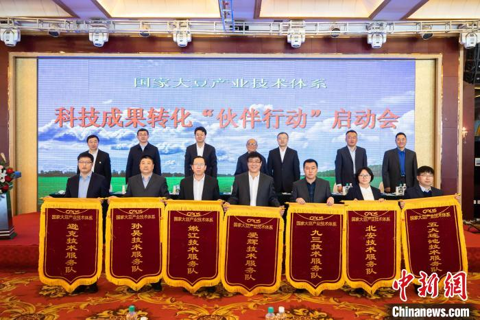 """The """"Partner Action"""" for the Transformation of Scientific and Technological Achievements of National Soybean Industry Technology System Launched in Heihe"""