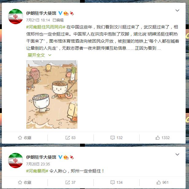 """Must be """"in""""! Multinational embassies in China cheer for Henan"""