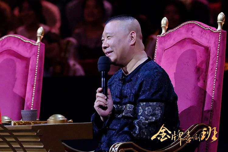 """Gold Medal Comedy Class"" Guo Degang will start class to test the students' improvisation ability(6)"