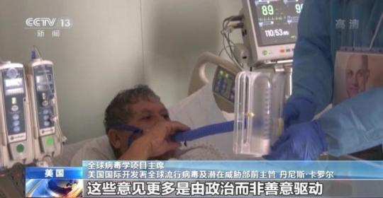 US epidemiologist: research shows that new coronary pneumonia has spread in the US in December of the previous year(1)