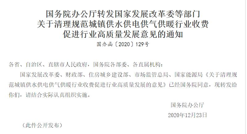 The state banned natural gas opening fees, why did Henan Yuzhou violate the regulations(4)