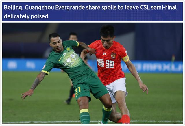 getInterUrl?uicrIvZQ=84909b2efdfa234a206c5ed2c3b4db3b - AFC Comments on Evergrande's National Security Battle:0-0 is very subtle, Wei Shihao almost helped Evergrande lead