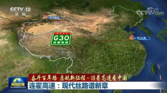 Lianhuo Expressway: A New Chapter in Modern Silk Road Spectrum