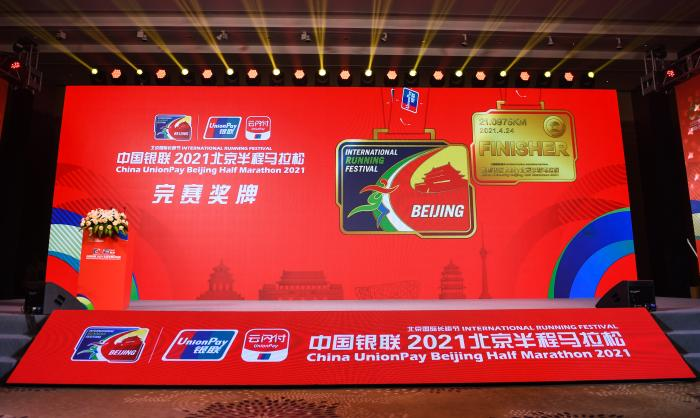 Beijing Half Marathon Announces Completion Medal for Competition Clothing(1)