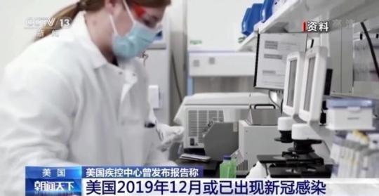 US epidemiologist: research shows that new coronary pneumonia has spread in the US in December of the previous year(3)