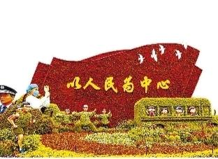 Thousands of flower beds to celebrate the birthday, new flowers with red boats(3)