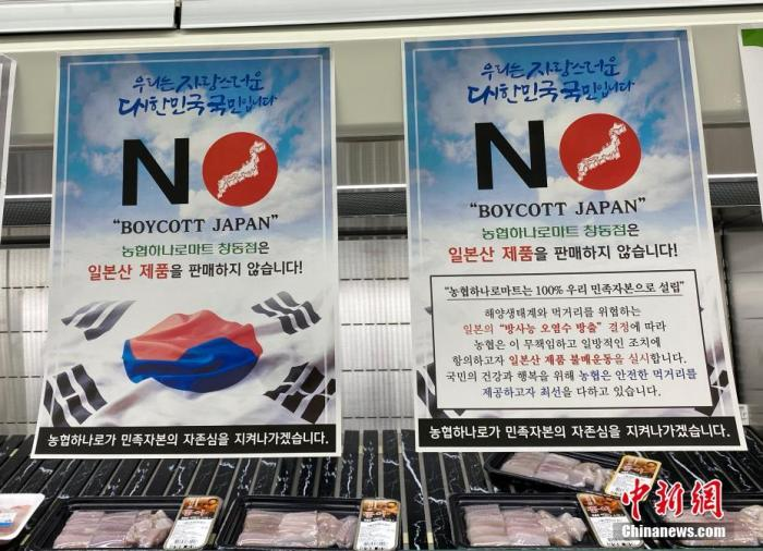 In front of the Japanese Embassy in South Korea, South Korean students collectively protested against the discharge of nuclear sewage into the sea