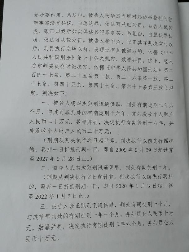 getInterUrl?uicrIvZQ=ac2d00322bb74820b7e7584348836d43 - The third policeman in Anhui who made an unjust case by torture to extract a confession from the anti-corruption chief's brother was sentenced. Victim:I waited 19 years for this day