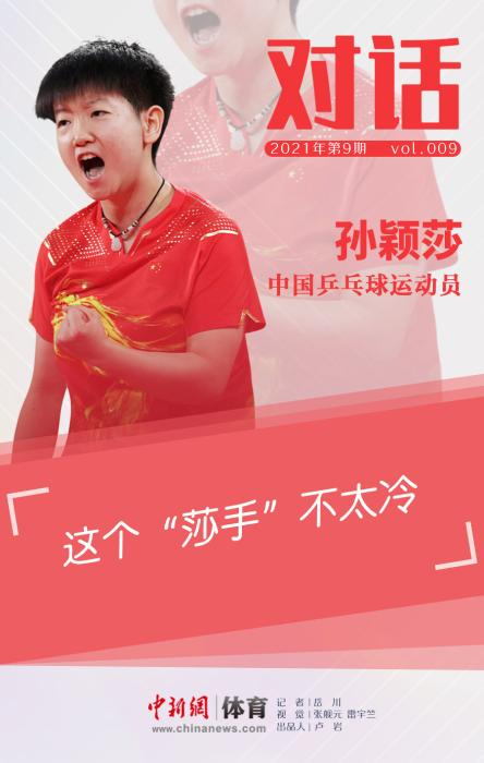Dialogue丨Sun Yingsha: Liu Guoliang is a role model and strives for full marks in the Paris Olympics
