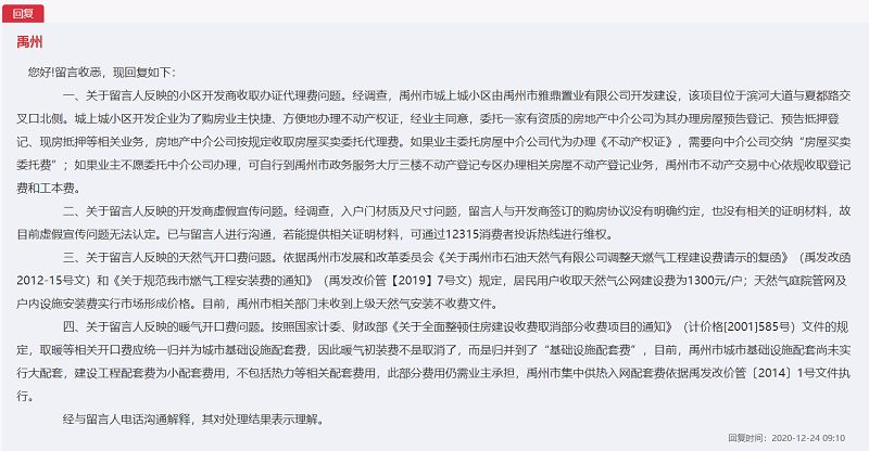 The state banned natural gas opening fees, why did Henan Yuzhou violate the regulations(6)