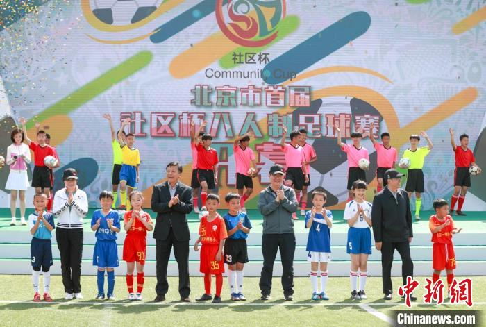 The first Beijing Community Cup eight-a-side football match opens, 32 teams compete in the final stage(1)
